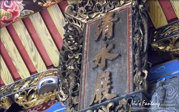 11-艋舺_清水巖.jpg
