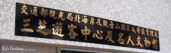 07-北海三芝_1757.jpg