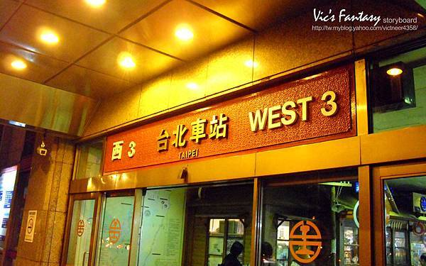 A0033-台北車站西三門.jpg