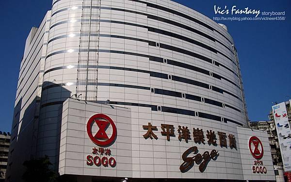 A0041-忠孝東路Sogo百貨.jpg
