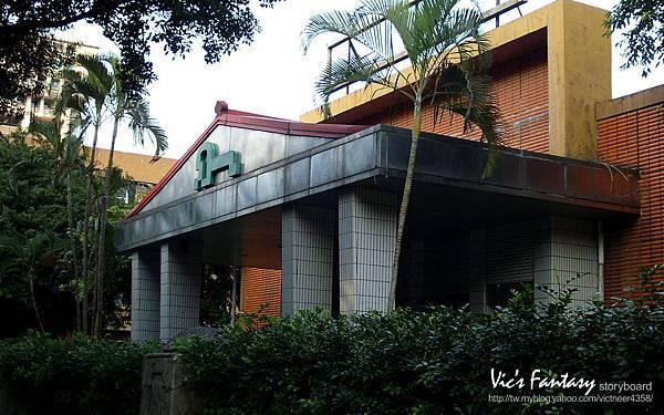 A0060-計畫拆建的台北學苑.jpg