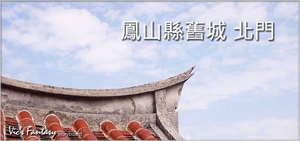 01-左營舊城北門.jpg