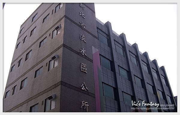 04-2淡水區公所.jpg