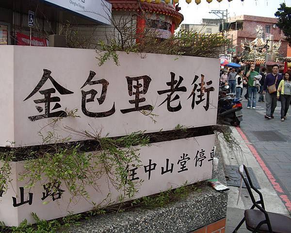 金包里老街2011b.jpg