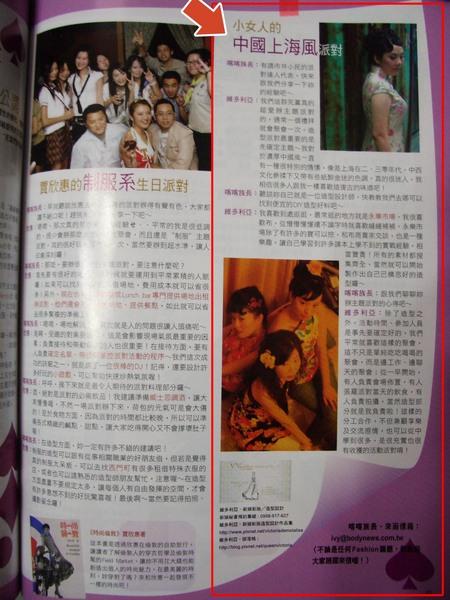 維多利亞造型作品_BODY體面月刊98期-p85.jpg