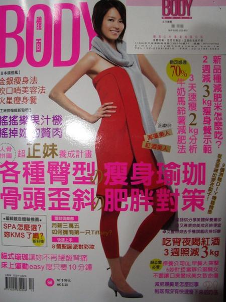 維多利亞造型作品_BODY體面月刊98期-封面.jpg