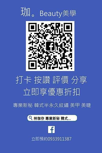 fbQR碼列印.jpg