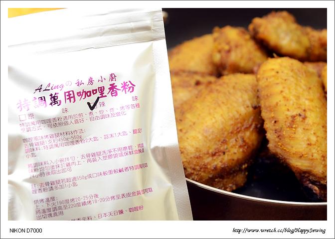 咖哩烤雞翅-08
