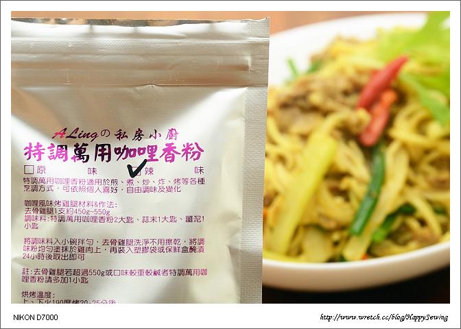 ALing咖哩粉b咖哩牛肉炒麵-07