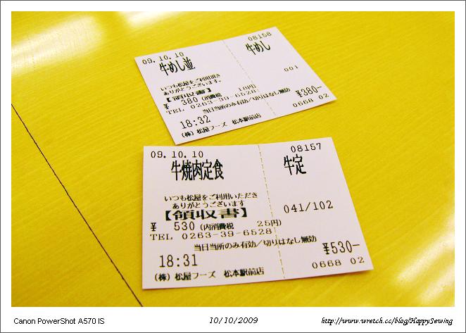 IV尋味之旅-異國食趣-日-備圖-日本隨處可見的牛丼店-餐券