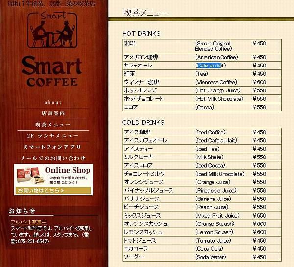 Smart Coffee-MENUa.jpg
