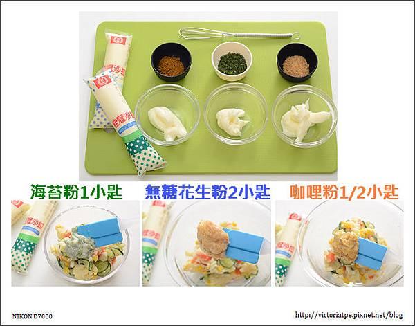 桂冠沙拉-01早餐-步驟05.jpg