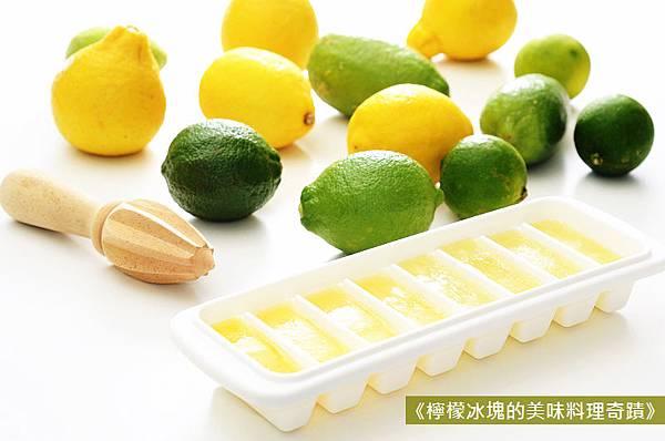 0-0檸檬與檸檬冰塊j.JPG