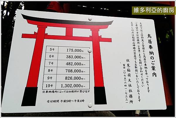 2014春遊京都-稻荷神社03.jpg