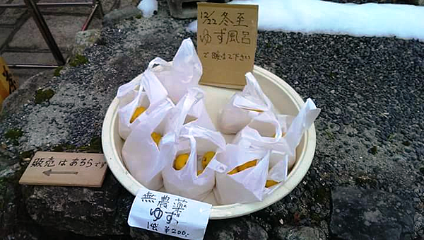 日本冬至泡柚子澡.png