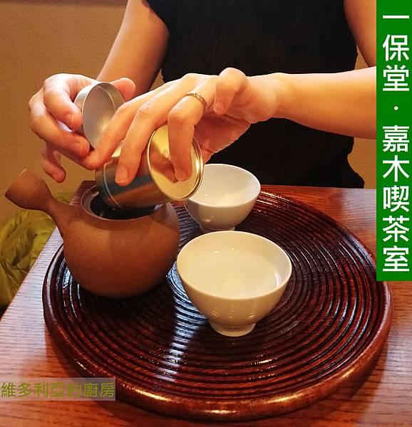 一保堂嘉木喫茶室-01.jpg