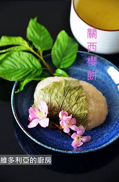 關西櫻餅2019-01.jpg