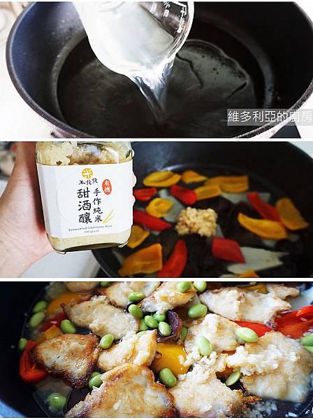 酒釀燒魚-07.jpg