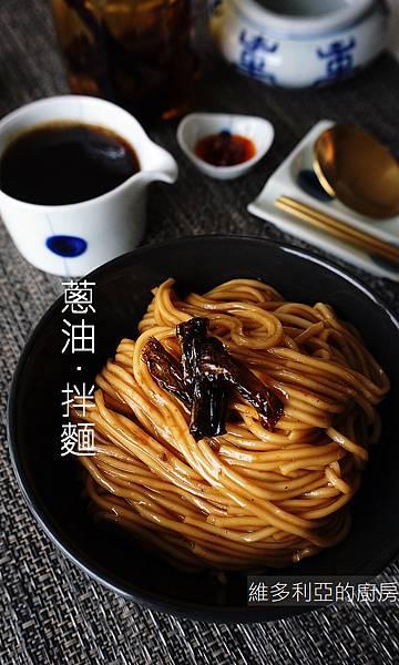 蔥油拌麵-01.jpg