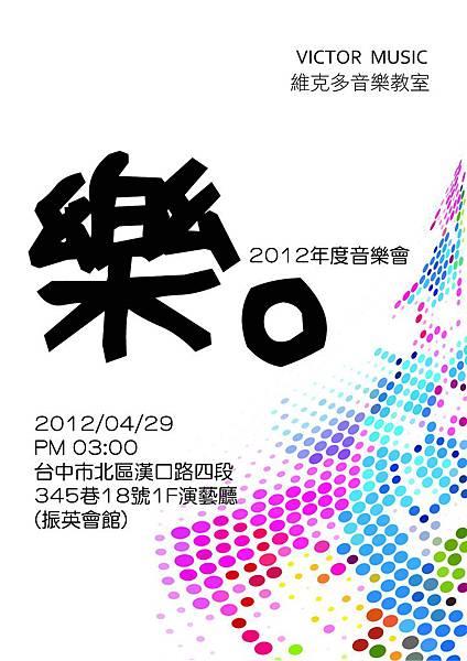 2012年度音樂會海報2