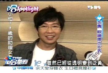 100223品冠TVBS哈新聞照片.jpg