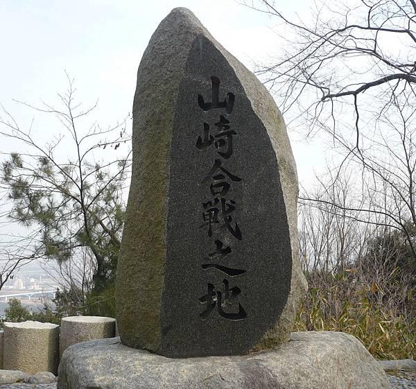 山崎合戰石碑.jpg