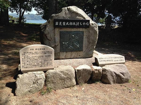 岩見重太郎紀念石碑.JPG