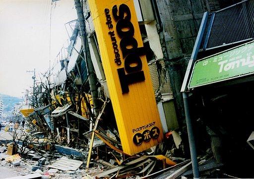 Hanshin-Awaji_earthquake_1995_343.jpg