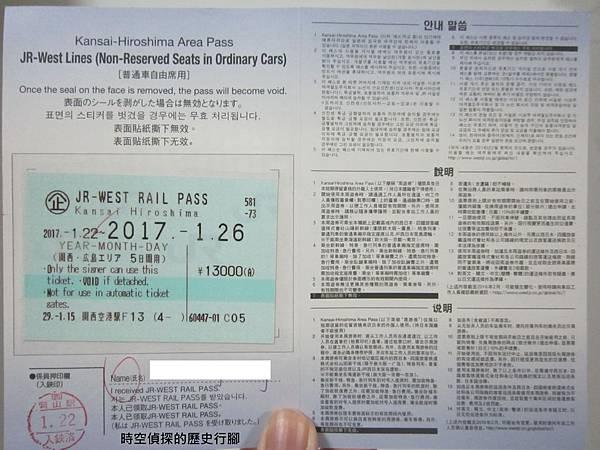 關西%26;廣島地區鐵路周遊券.JPG