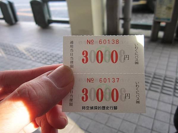 岩國巴士車票.JPG