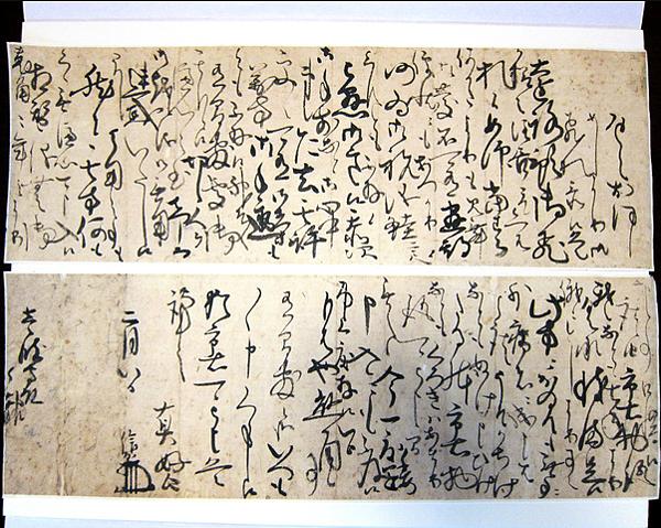 幸村43歳、老いを嘆く 書状の原本110年ぶり発見.png