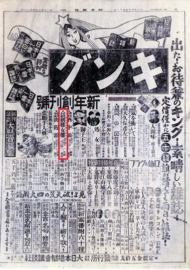 《KING》創刊的報紙廣告.png