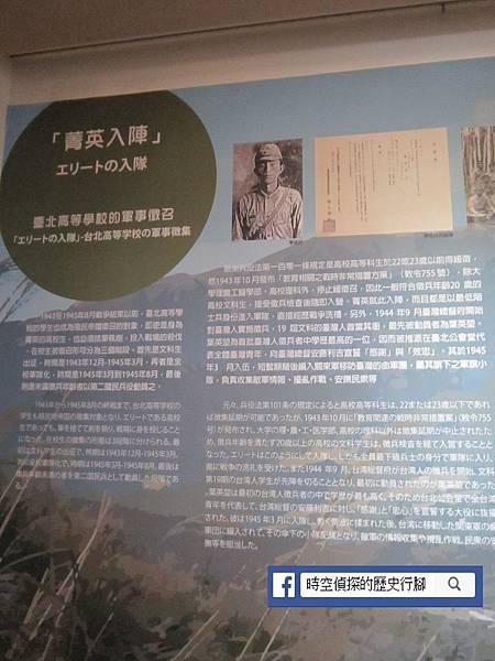 台北高等學校創立95周年紀念活動3.JPG