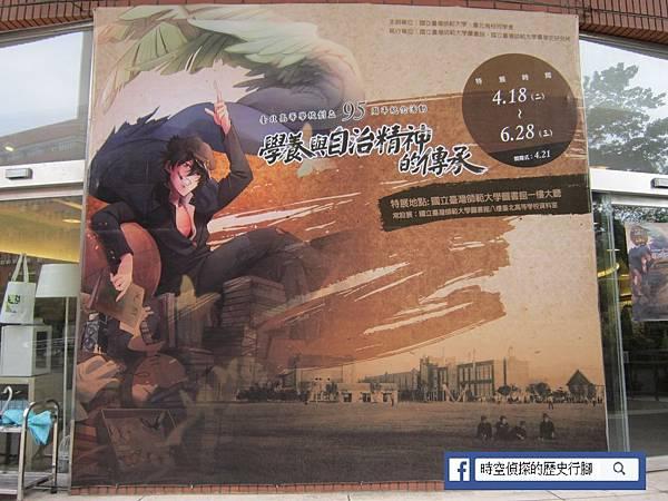 台北高等學校創立95周年紀念活動1.JPG