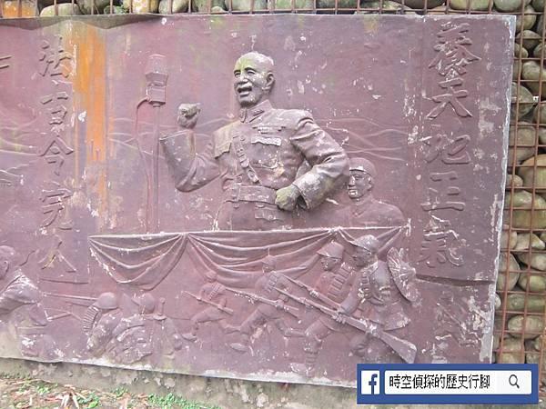 蔣公勳業浮雕.JPG