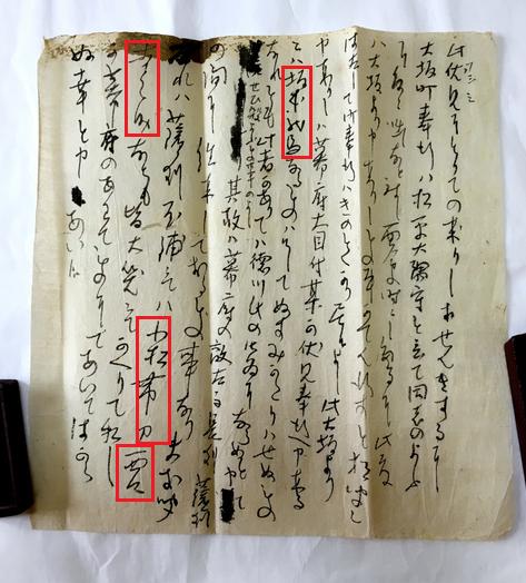新たに見つかった龍馬の手紙の1枚目.png