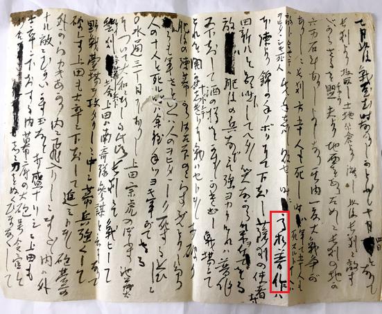 新たに見つかった龍馬の手紙の3枚目.png