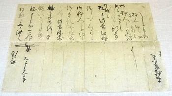 真田昌幸が配流先の九度山から家臣宛てに出した書状の原本.jpg