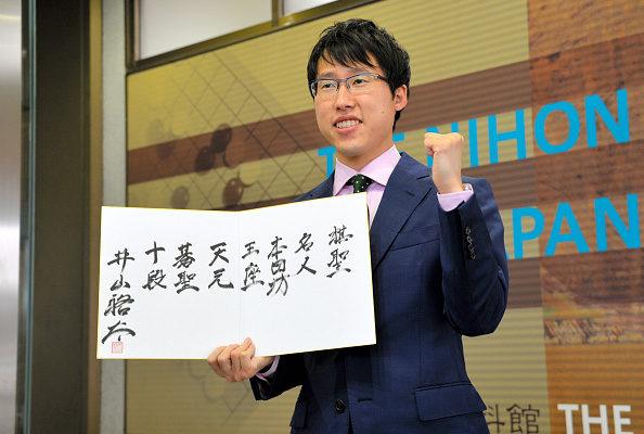 井山裕太(大紀元).jpg