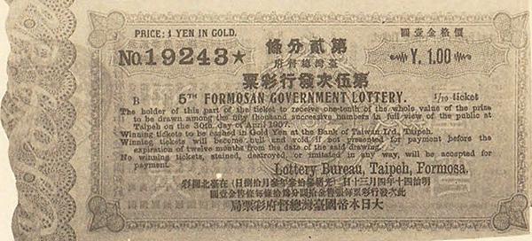 第五期彩票19243號的其中一聯,售價1圓日幣.png
