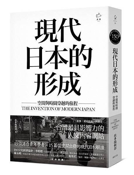 現代日本書腰版立體書封 .jpg