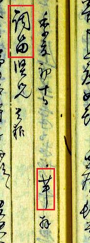 「芋」(島津久光)から「調笛」(松平春嶽)への手紙=福井県立図書館提供.png
