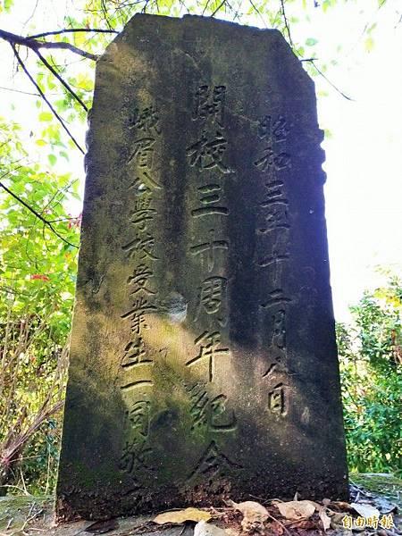 根據紀念碑碑文,這塊石碑是在昭和3年(1928年)由峨眉公學校畢業生樹立.jpg