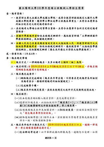 101碩甄簡章(總則)_頁面_1