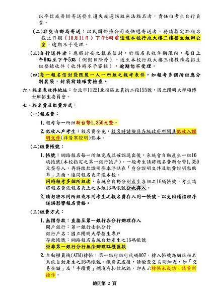 101碩甄簡章(總則)_頁面_2