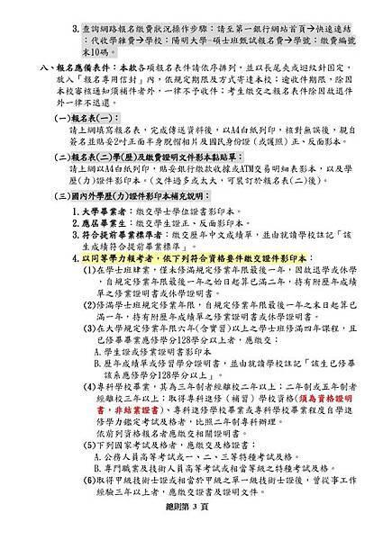 101碩甄簡章(總則)_頁面_3