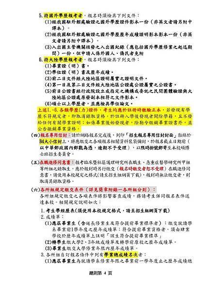 101碩甄簡章(總則)_頁面_4