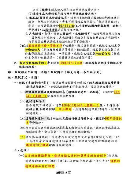 101碩甄簡章(總則)_頁面_5
