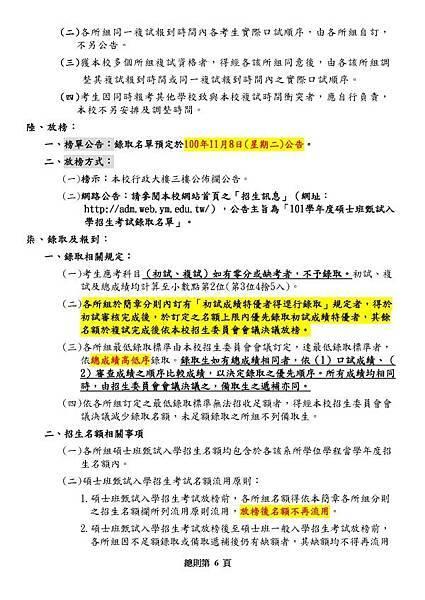 101碩甄簡章(總則)_頁面_6