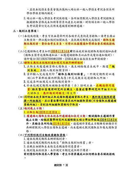 101碩甄簡章(總則)_頁面_7